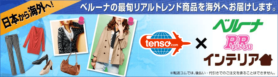 Use tenso.com to ship belluna products to your address overseas!