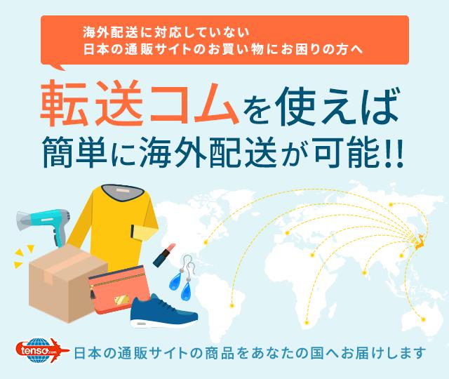 転送コム運営の海外転送サービス...